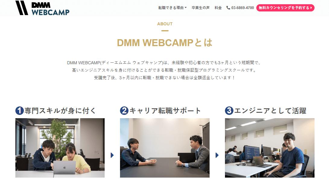 転職成功率98%DMMWEBCAMPの評判と口コミをご紹介します。※元WEBCAMP PRO(ウェブキャンププロ)。WEBCAMPの選考や就職先の情報、どんなことが身につくのか、詳しくご紹介します。
