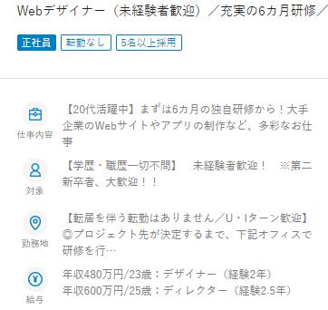 WEBCAMP ONLINEを学んだ後のキャリア例2