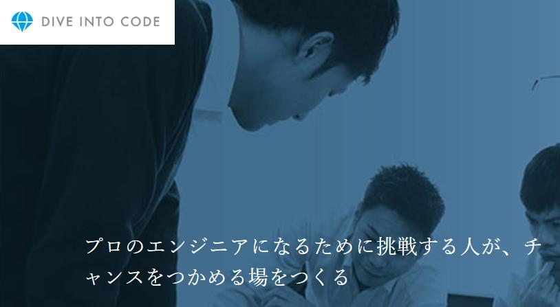 【機械学習、Webエンジニアを目指す】DIVE INTO CODEの評判と口コミ