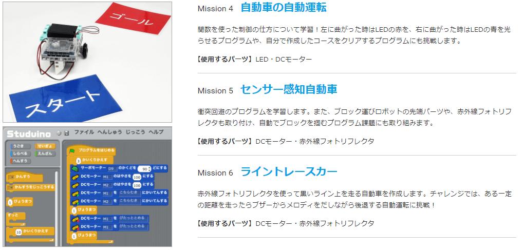 D-SCHOOLオンライン-ロボット2