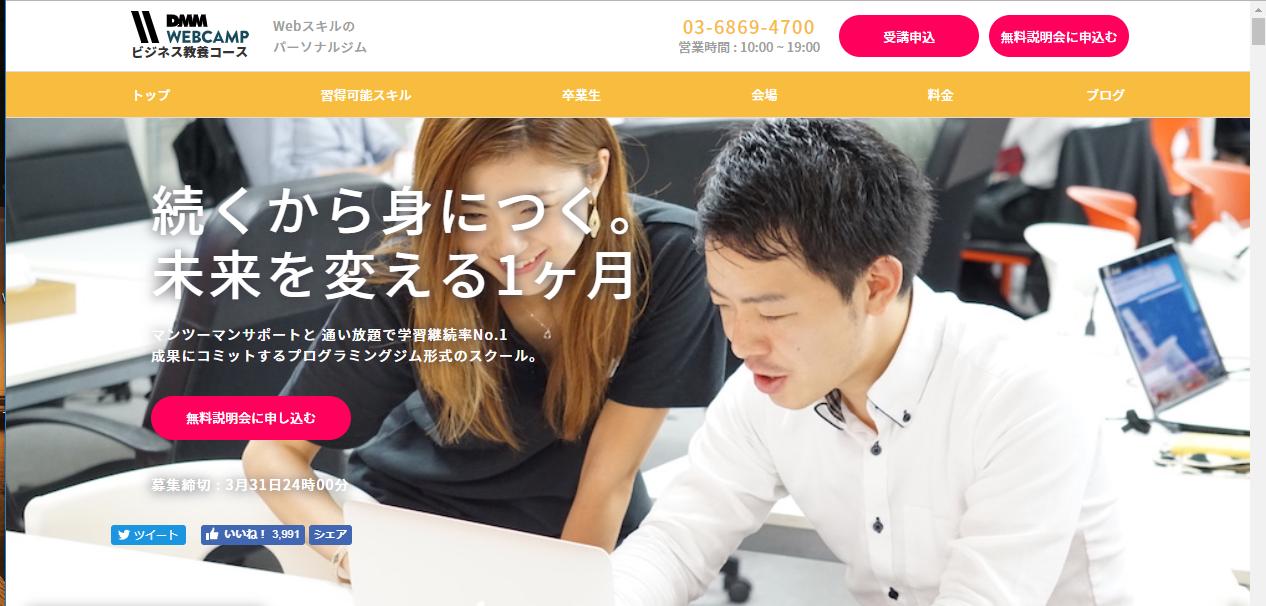 【たった1ヶ月でエンジニア】WEBCAMPビジネス教養コース【DMM】