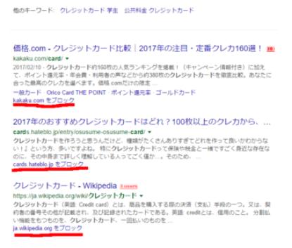 Google拡張機能PersonalBlocklist